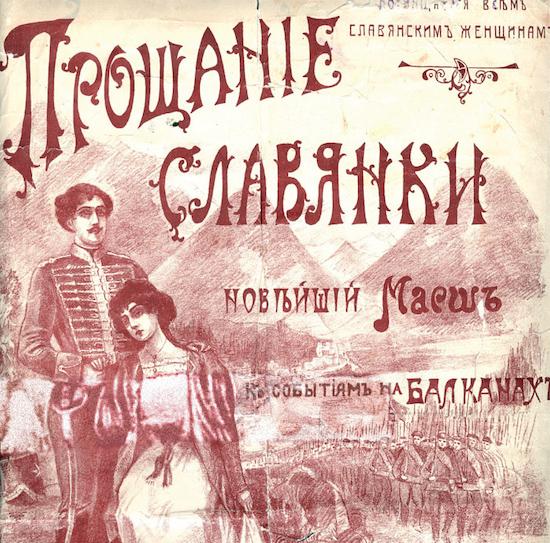 Василий Агапкин Прощание славянки