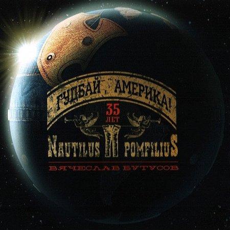 Наутилус Помпилиус Гудбай, Америка