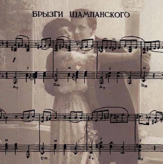 Жозе Мария Луккези Брызги Шампанского