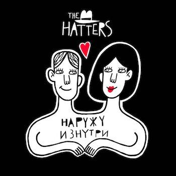The Hatters Наружу изнутри