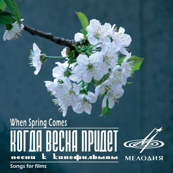 Борис Мокроусов Когда весна придёт, не знаю