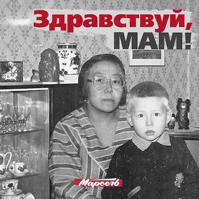 Марсель Здравствуй, мам
