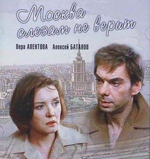 Москва слезам не верит Александра