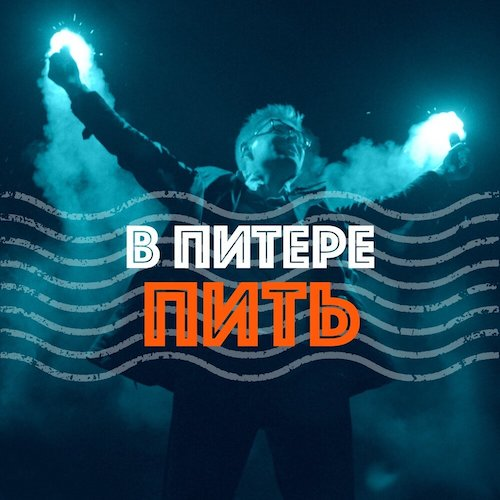 Ленинград В Питере пить