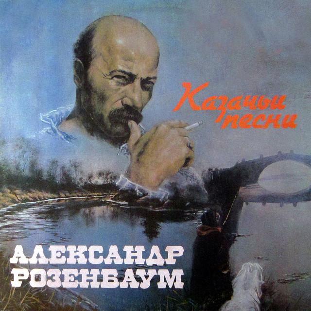 Александр Розенбаум Казачья