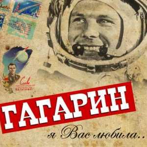 Ундервуд Гагарин, я вас любила