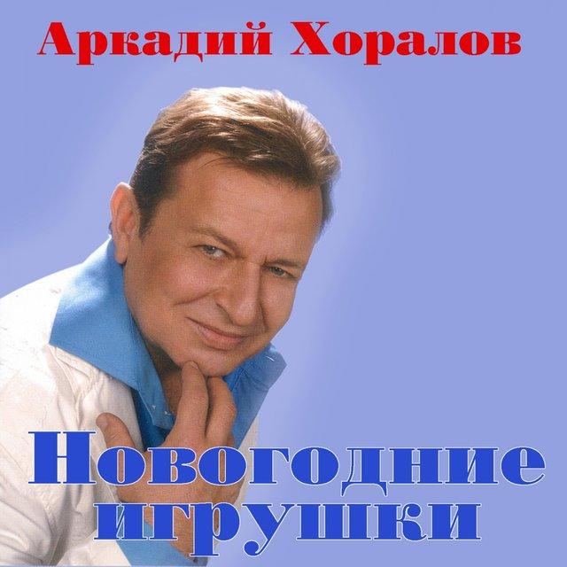 Аркадий Хоралов Новогодние игрушки