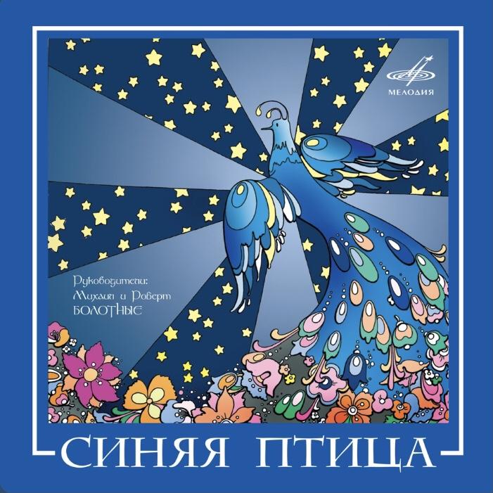 Синяя птица В море ходят пароходы