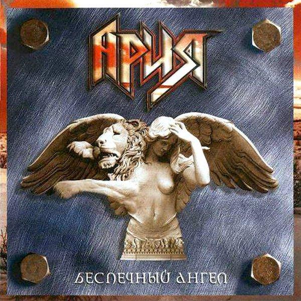 Ария Беспечный ангел