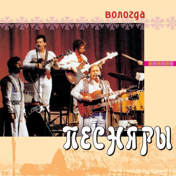 Песняры Вологда
