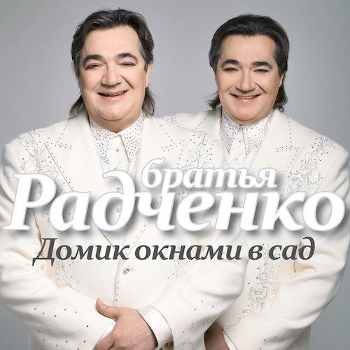 Братья Радченко Домик окнами в сад