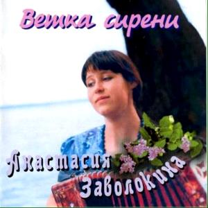 Анастасия Заволокина Ветка сирени упала на грудь