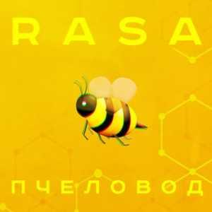 RASA Пчеловод